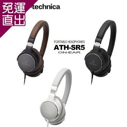 鐵三角 ATH-SR5便攜型耳罩式耳機【免運直出】