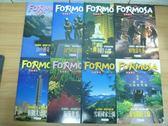 【書寶二手書T5/雜誌期刊_RGR】Formosa福爾摩沙_30~40冊間_共8本合售_山中傳奇等_附殼