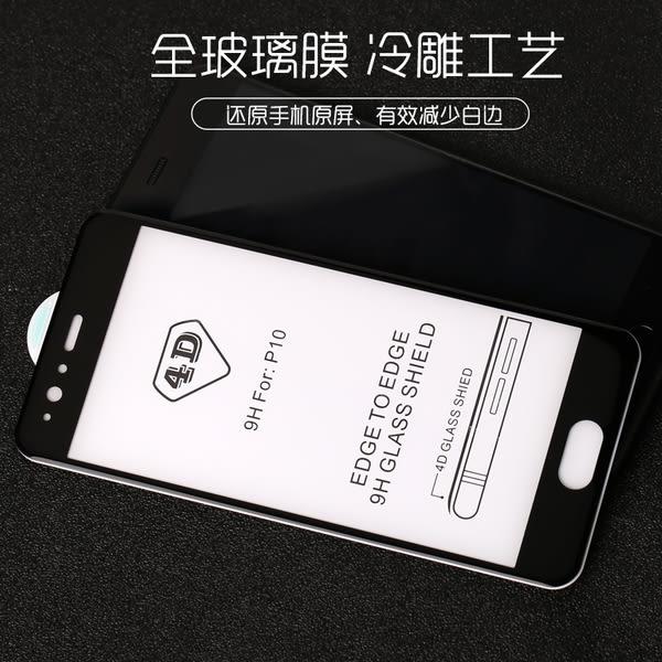 King*Shop~ 冷雕4D曲面全屏覆蓋P10鋼化玻璃膜華為P10Plus曲屏全玻璃手機貼膜