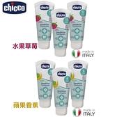Chicco 兒童木醣醇含氟牙膏量販組-50mlx3入-蘋果香蕉/水果草莓【佳兒園婦幼館】