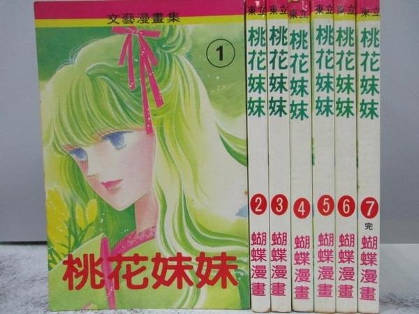 【書寶二手書T9/漫畫書_RFV】桃花妹妹_全7集合售