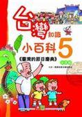 (二手書)台灣知識小百科:臺灣的節日慶典