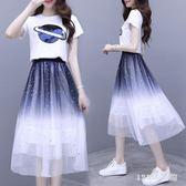 漸變色網紗連身裙女夏兩件式洋裝新款仙女網紅流行裙子小個子套裝 AW18383【123休閒館】