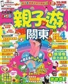 (二手書)親子遊關東:MM哈日情報誌系列7