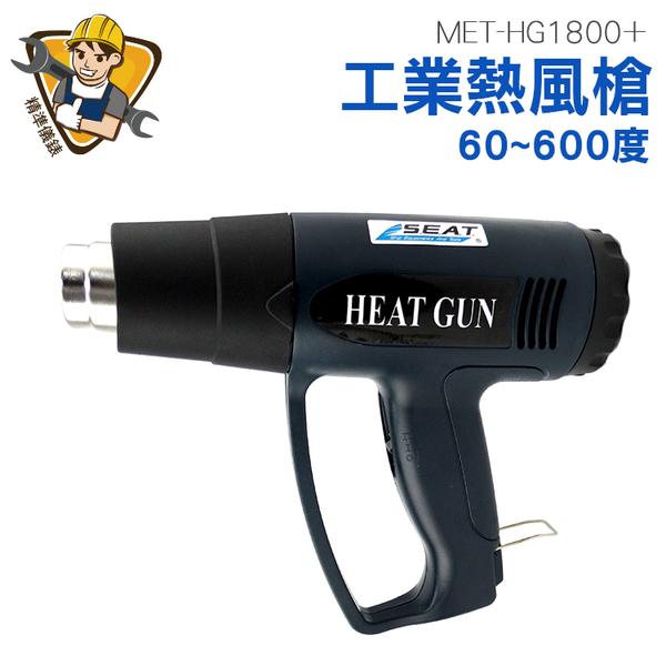 精準儀錶 工業熱風槍 風量可調 噴嘴濾網 包膜熱風機 吹風機 五金 60~600度 MET-HG1800+