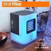 現貨出清水冷風扇 220V微型冷氣加濕器冷風機單冷移動水冷小空調移動冷氣扇「Chic七色堇」igo