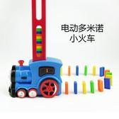 多米諾骨牌托馬斯小火車玩具