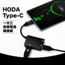 HODA Type-C 一分三音頻電源轉接線 耳機轉接線 Type-C 3.5mm 電源轉接線 邊充邊聽音樂