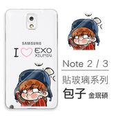 [Samsung Note 2 / 3] 貼玻璃系列 防刮壓克力 客製化手機殼 EXO 鹿晗 倩倩 興興 桃子 包子 凡凡