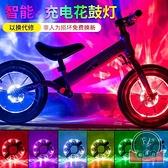 自行車夜騎山地車燈夜光車輪裝飾燈騎行花鼓燈【福喜行】