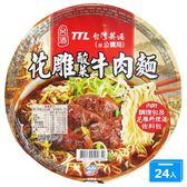 台酒花雕酸菜牛肉麵200g*24【愛買】
