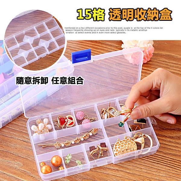 收納盒 15格透明收納盒17.5x10x2.5cm 藥盒 首飾盒 小物盒 飾品 雜物 零件 分格    【PMG040】-收納女王