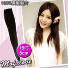 【真髮髮片16吋8CM兩扣】補側邊用 可吹染燙!髮片接髮 魔髮樂