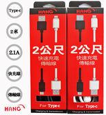 『HANG Type C 2米充電線』Xiaomi 小米4C 小米4S 雙面充 傳輸線 200公分 2.1A快速充電