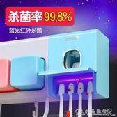 牙刷消毒器紫外線情侶擠牙膏器免打孔衛生間壁掛牙刷置物架多功能『CR水晶鞋坊』