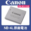 【原廠正品】裸裝 全新 NB-4L 原廠...