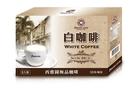 限時促銷 [西雅圖]白咖啡無加糖二合一(...