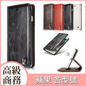 蘋果 IPhone7 i6s 6 4.7吋 Plus 商務皮套 皮套 手機套 保護套 插卡 支架 內硬殼 case me