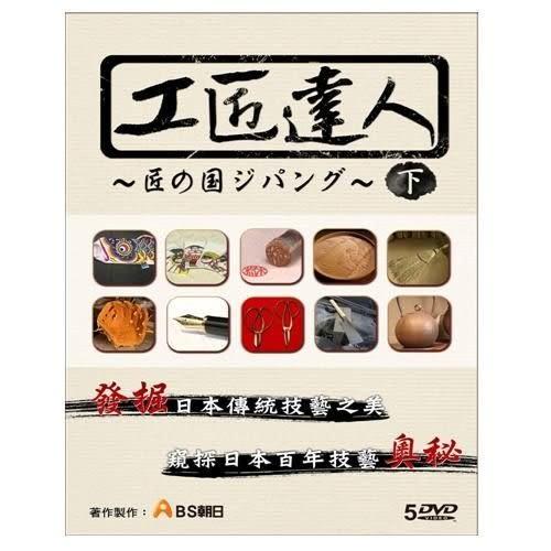工匠達人 下套 DVD(購潮8)