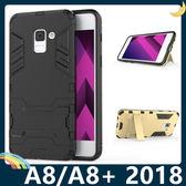 三星 Galaxy A8/A8+ 2018版 變形盔甲保護套 軟殼 鋼鐵人馬克戰衣 全包帶支架 矽膠套 手機套 手機殼