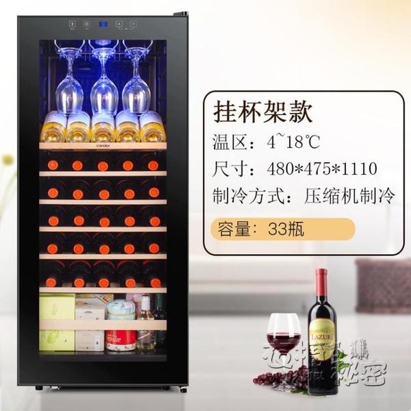 Candor/凱得紅酒櫃電子恒溫保鮮茶葉家用冷藏冰吧壓縮機玻璃展示 衣櫥秘密