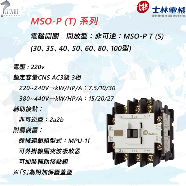 士林電機 電磁開關 MSO-P30T (S)