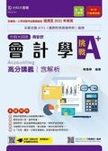 會計學挑戰A+高分講義-適用至2021年-商管群-升科大四技