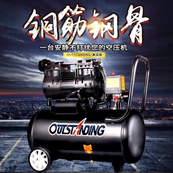 空壓機氣泵空壓機小型空氣壓縮機奧突斯充氣無油靜音220V木工噴漆沖氣泵 叮噹百貨
