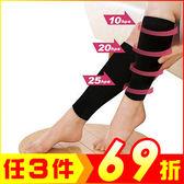 彈力小腿襪套480D 兩色任選【AG03011】大創意生活百貨生活