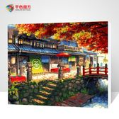 diy數字油畫風景花卉手繪油彩畫家居飾品壁畫客廳裝飾畫【好康回饋◇85折】