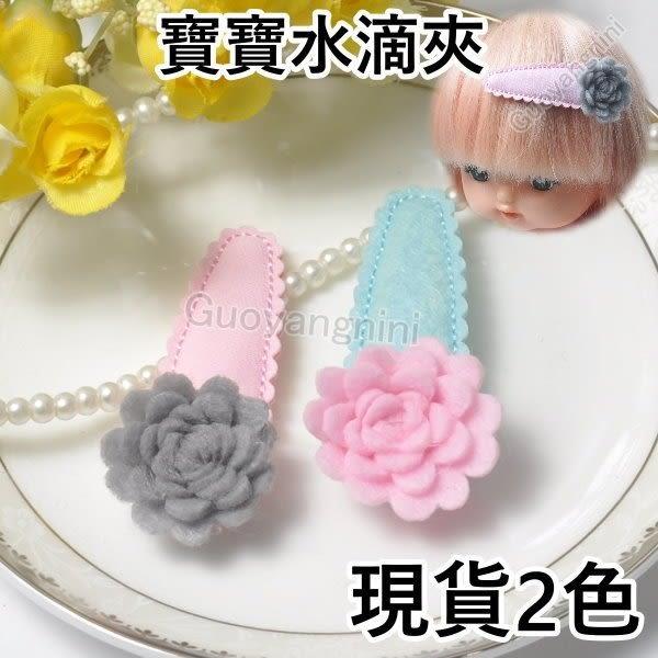 果漾妮妮 韓款不織布手縫BB夾 嬰兒 寶寶髮夾 兒童髮飾/瀏海夾/邊夾-水滴夾【V3474】