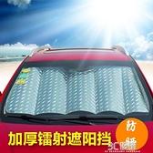 汽車防曬簾 汽車防曬隔熱遮陽擋前擋風玻璃罩前檔遮陽太陽擋車用遮陽板遮陽簾 3C優購