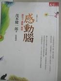 【書寶二手書T8/心理_AQH】感動腦_彭南儀, 茂木健一郎
