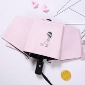 全自動少女心雨傘女晴雨兩用太陽傘防曬防紫外線遮陽傘ins傘黑膠