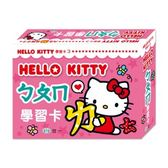 【世一】Hello Kittyㄅㄆㄇ學習卡 → 讓可愛的KITTY帶領小朋友進入有趣的ㄅㄆㄇ世界吧!
