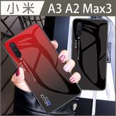 【漸變色玻璃殼】小米 A2 A3 小米Max3 漸層色 手機殼 鋼化玻璃 防摔 全包覆 手機套 軟邊框 送掛繩