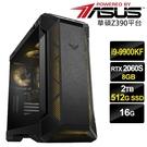 【華碩平台】i9 八核{軍規火焰}RTX2060獨顯電玩機(i9-9900KF/2TB/16G/512G SSD/RTX2060S-8G)