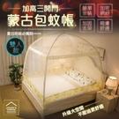 加高三開門蒙古包蚊帳 雙人款 1.5M 全形底加密網 360°防蚊【DA012】《約翰家庭百貨