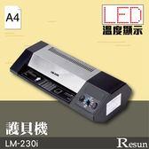 店長推薦 - Resun【LM-230i】護貝機(A4) 膠裝 裝訂 包裝 印刷 打孔 護貝 熱熔膠 封套 膠條