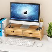護頸電腦顯示器屏增高架辦公室液晶底座桌面鍵盤收納盒置物整理【快速出貨】