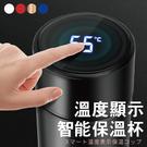 【現貨】附 SGS 測試報告【智能溫度顯示/水瓶】不銹鋼保溫杯 溫度顯示保溫瓶【AAA6177】
