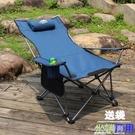 戶外摺疊椅釣魚凳陽台椅子便攜式沙灘午休床坐躺超輕休閒垂釣躺椅 小艾時尚NMS
