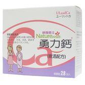 日本勇力鈣 嫩活配方(28包/盒)x1