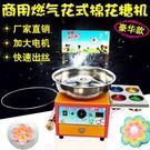 棉花糖機豪華版商用燃氣電動花式棉花糖機彩色拉絲棉花糖機器 喵小姐 220Vigo