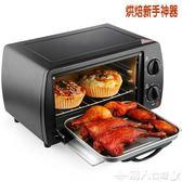 電烤箱家用電烤箱烘培全自動烤箱igo220v 潮人女鞋
