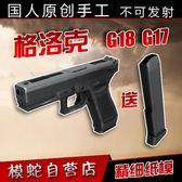 模蛇絕地求生G17格洛克G18紙模型武器槍械3d立體手工制作圖紙軍事