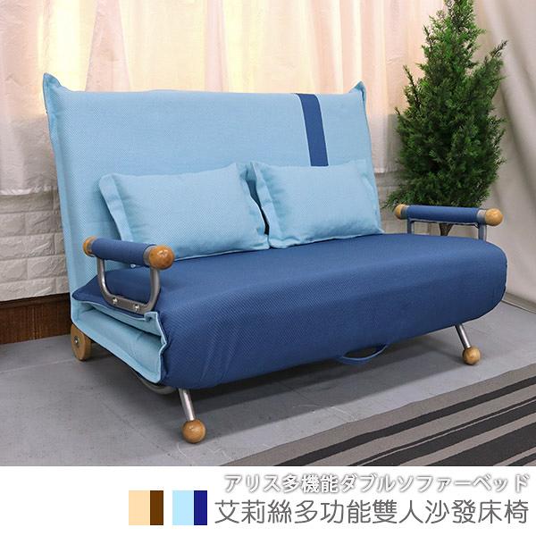 沙發床 沙發 和室椅 雙人床《#贈抱枕x2-艾莉絲多功能雙人沙發床椅》-台客嚴選