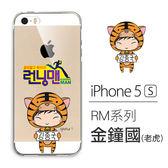 [Apple iPhone 5 / 5S] RM系列 客製化手機殼 Running Man 劉在錫 宋智孝 哈哈 GARY 李光洙 池石鎮 金鐘國