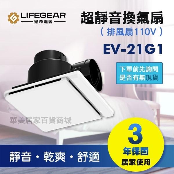《樂奇》EV-21G1 / EV-21G2 (110V / 220V) 浴室換氣扇 超靜音排風扇 防臭 / 防蟲 保固3年
