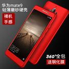 紅色特別版 HUAWEI Mate9 手機殼 創意360°全包 磨砂殼 華為 Mate9 保護套 外殼 硬殼 附玻璃貼